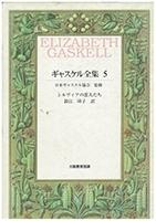 ギャスケル全集 第5巻 : シルヴィアの恋人たち