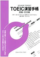 TOEIC演習手帳 : 語彙・文法編―ENJOY TOEIC