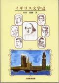 イギリス文学史