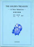 The Golden Treasury ―新撰秀詩集― A New Selection