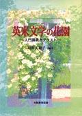 英米文学の花園-入門講義とテクスト-