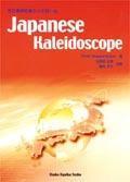 Japanese Kaleidoscope 今どきの日本シンドローム
