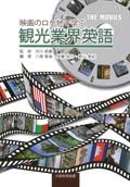 映画のロケ地で学ぶ 観光業界英語