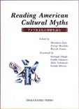 Reading American Cultural Myths ― アメリカ文化の深層を読む ―