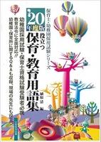 20年度版 役立つ保育・教育用語集