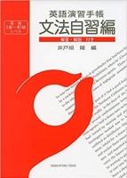文法自習編・解答 解説付き (英語演習手帳)