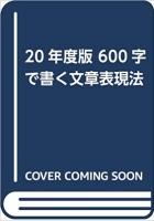 20年度版 600字で書く文章表現法