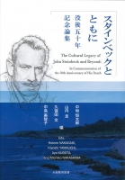 スタインベックとともに 没後50年記念論集 The Cultural Legacy of John Steinbeck and Beyond: In Commemoration of the 50th Anniversary of His Death