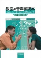 教室の音声学読本 英語のイントネーションの理解に向けて