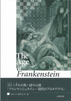 フランケンシュタインの世紀 The Age of Frankenstein