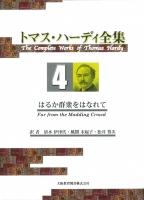 トマス・ハーディ全集 : 4巻「はるか群衆をはなれて」