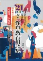 '21年度版 改訂新版 役立つ保育・教育用語集