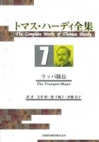 最終巻 トマス・ハーディ全集第7巻ラッパ隊長